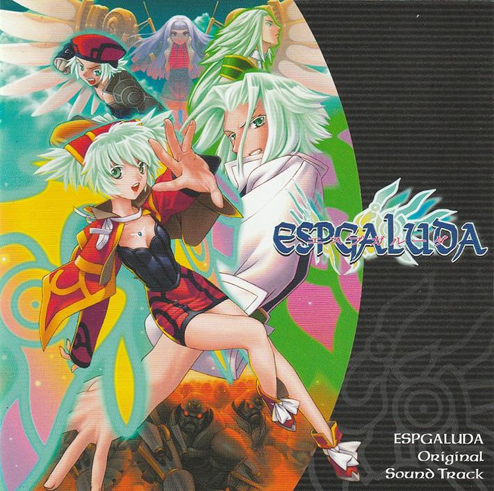 エスプガルーダ オリジナルサウンドトラック