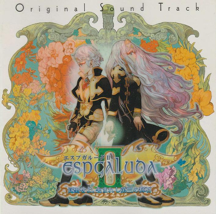 エスプガルーダⅡ オリジナルサウンドトラック