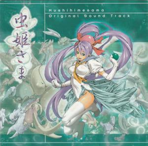 虫姫さま オリジナルサウンドトラック