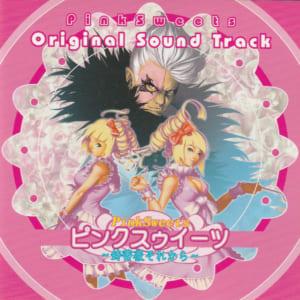 ピンクスゥイーツ ~鋳薔薇それから~ オリジナルサウンドトラック